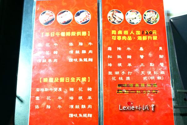 蒙古紅麻辣火鍋32