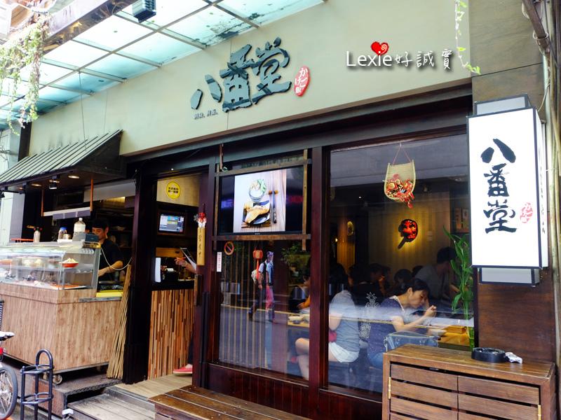 八番堂日本料理-晴光市場13