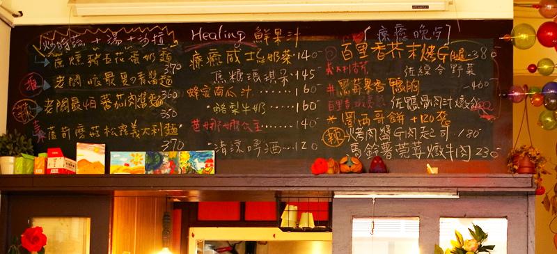 中山美食療育藝術餐廳healing20
