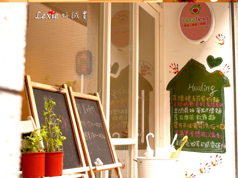 中山美食療育藝術餐廳healing12