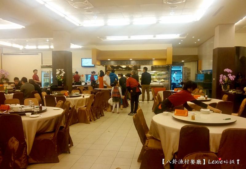 八卦漁村海鮮餐廳21