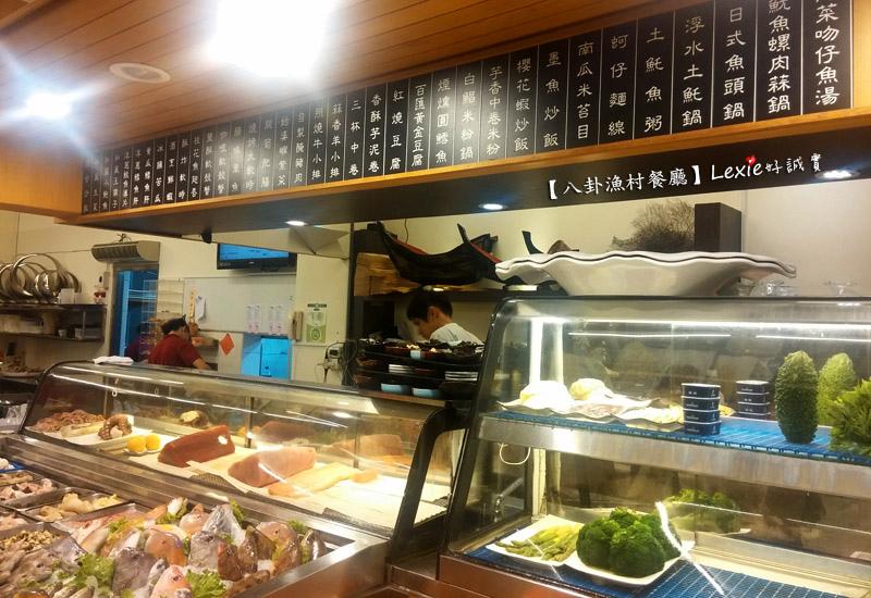 八卦漁村海鮮餐廳16
