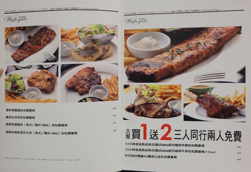 瓦法奇朵台北車站33