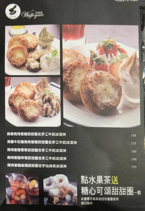 瓦法奇朵台北車站36