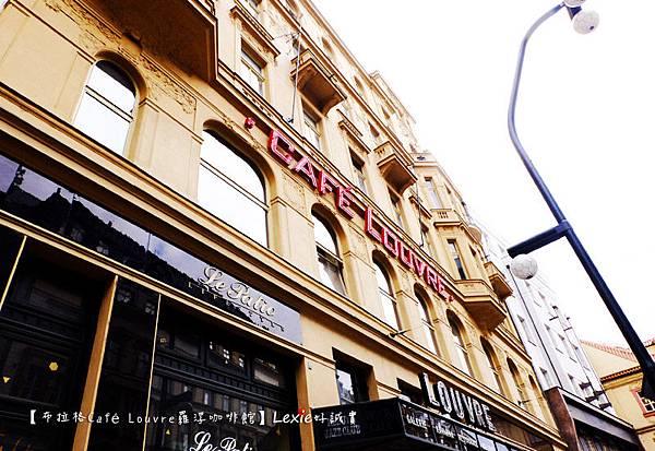 布拉格Cafe-Louvre羅浮咖啡館1.jpg