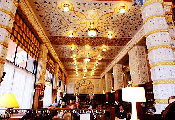 布拉格Cafe-Imperial-帝國咖啡館-1.jpg