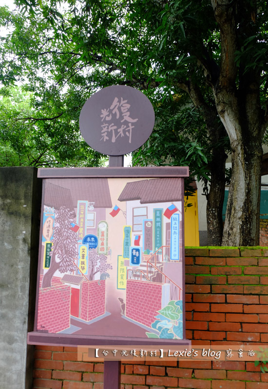 光復新村37.jpg