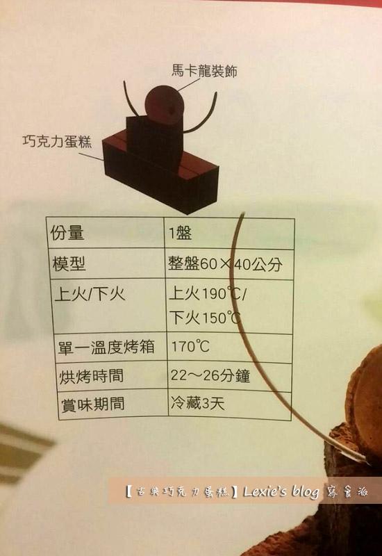 古典巧克力蛋糕15.jpg
