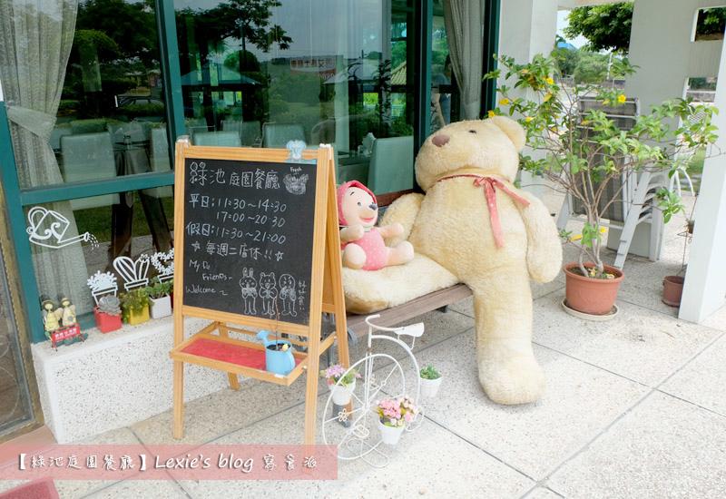綠池庭園餐廳9.jpg