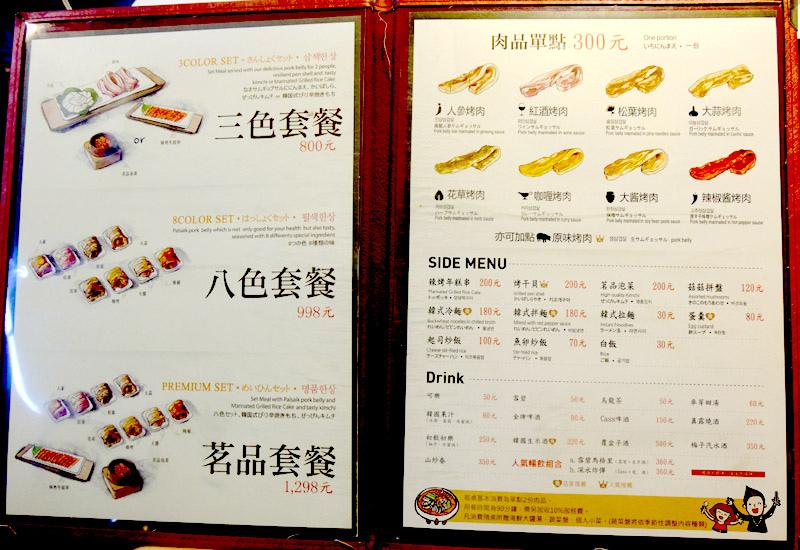 韓國八色烤肉18.jpg