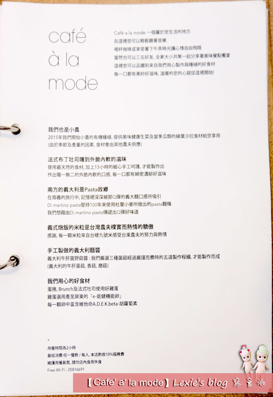 Cafe%5C-a%5C-la-mode24.jpg