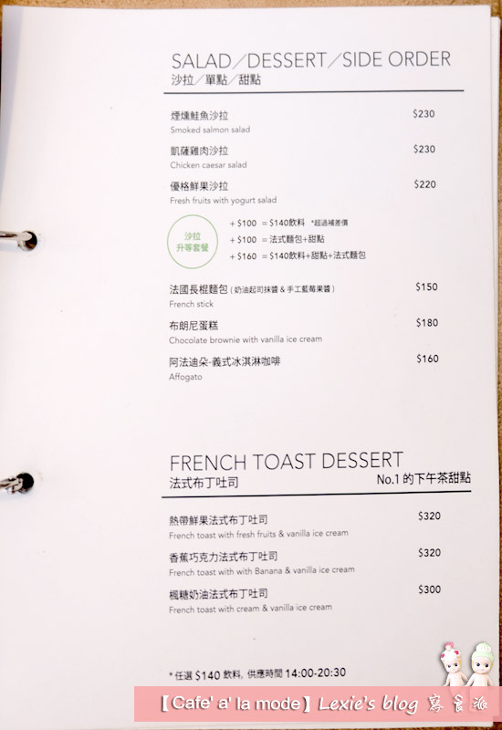 Cafe%5C-a%5C-la-mode29.jpg