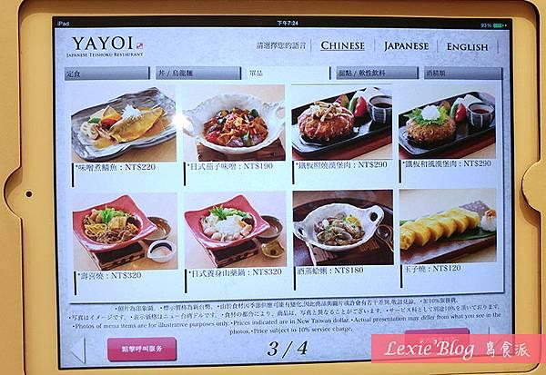YAYOI8.jpg