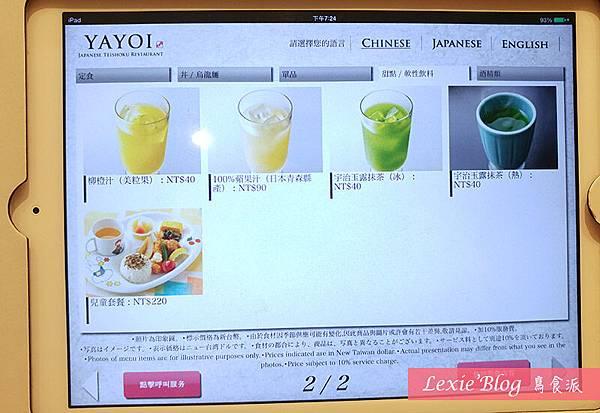 YAYOI11.jpg