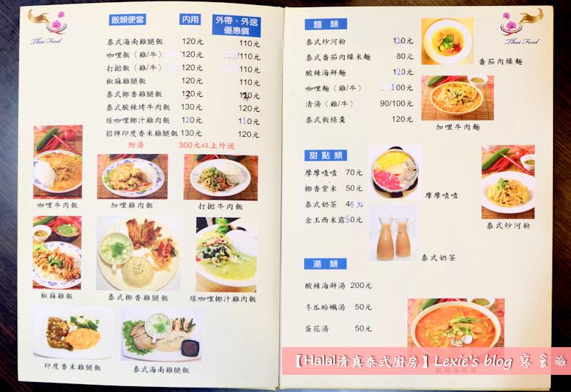 Halal清真泰式廚房9.jpg