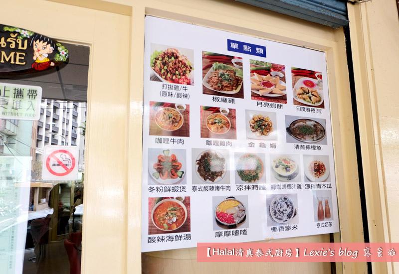 Halal清真泰式廚房13.jpg
