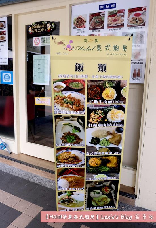 Halal清真泰式廚房33.jpg