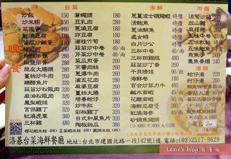 洛碁廚房17.jpg