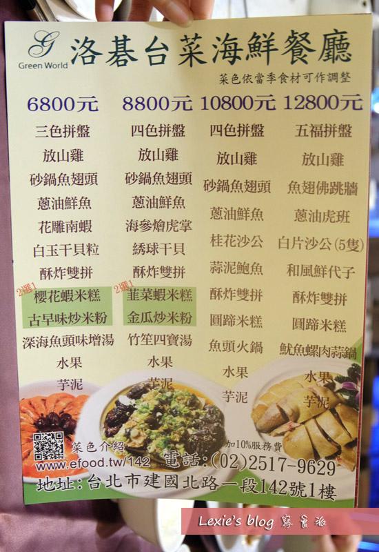 洛碁廚房40.jpg