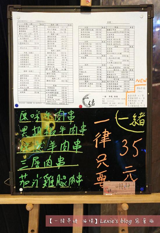 一緒串燒-酒場67.jpg