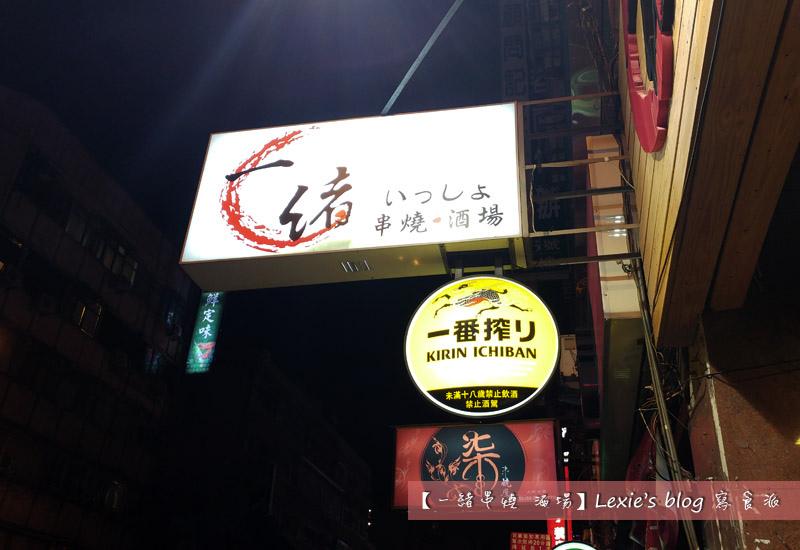 一緒串燒-酒場98.jpg