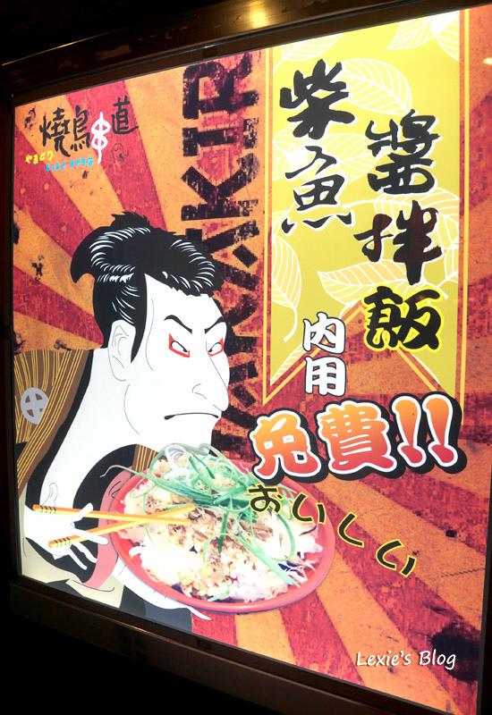 燒鳥串道68.jpg