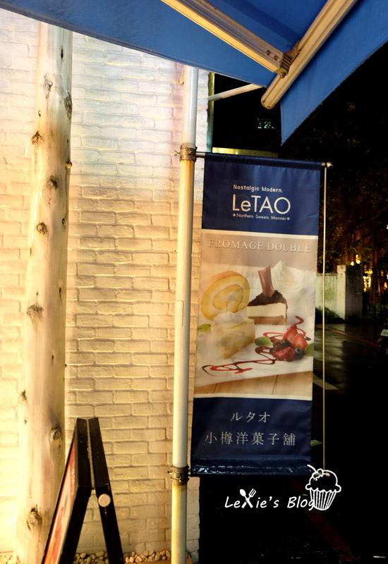 LeTAO小樽洋-子舖8.jpg