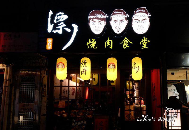 漂-燒肉食堂27.jpg