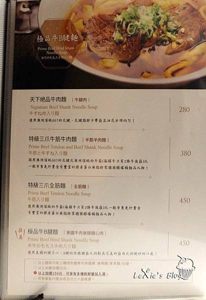 天下三絕牛肉麵4.jpg