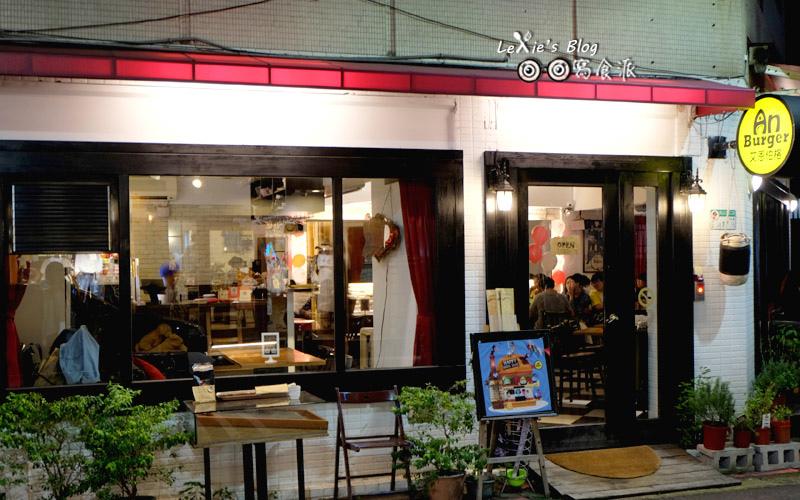 an-burger中山漢堡21.jpg