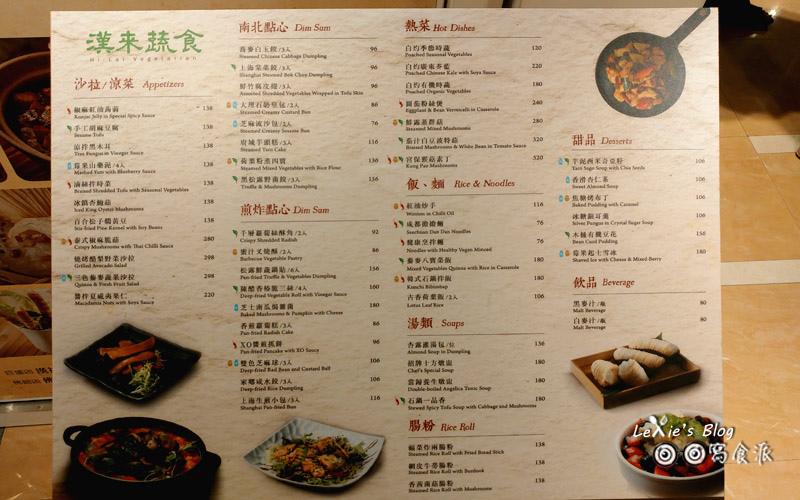 漢來蔬食31.jpg