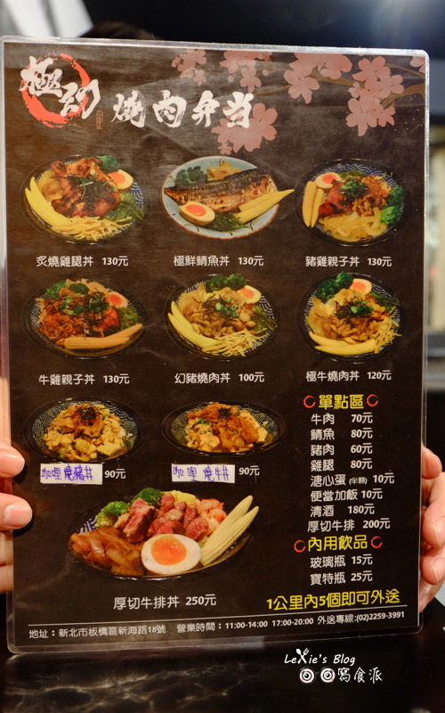 極幻燒肉丼飯17.jpg