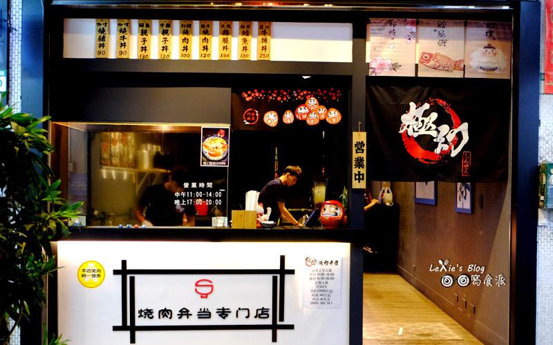 極幻燒肉丼飯34.jpg