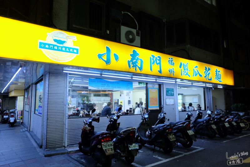 小南門福州傻瓜乾麵 (15 - 15).jpg