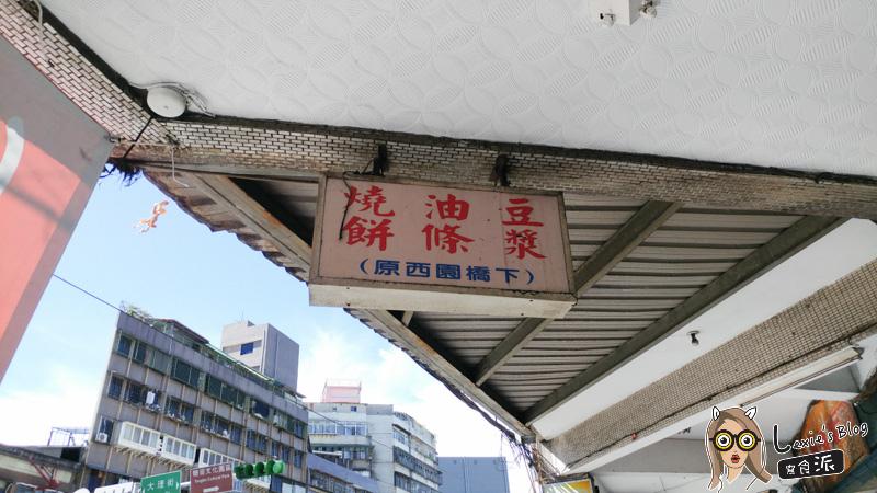 原西園橋下燒餅油條-091520.jpg