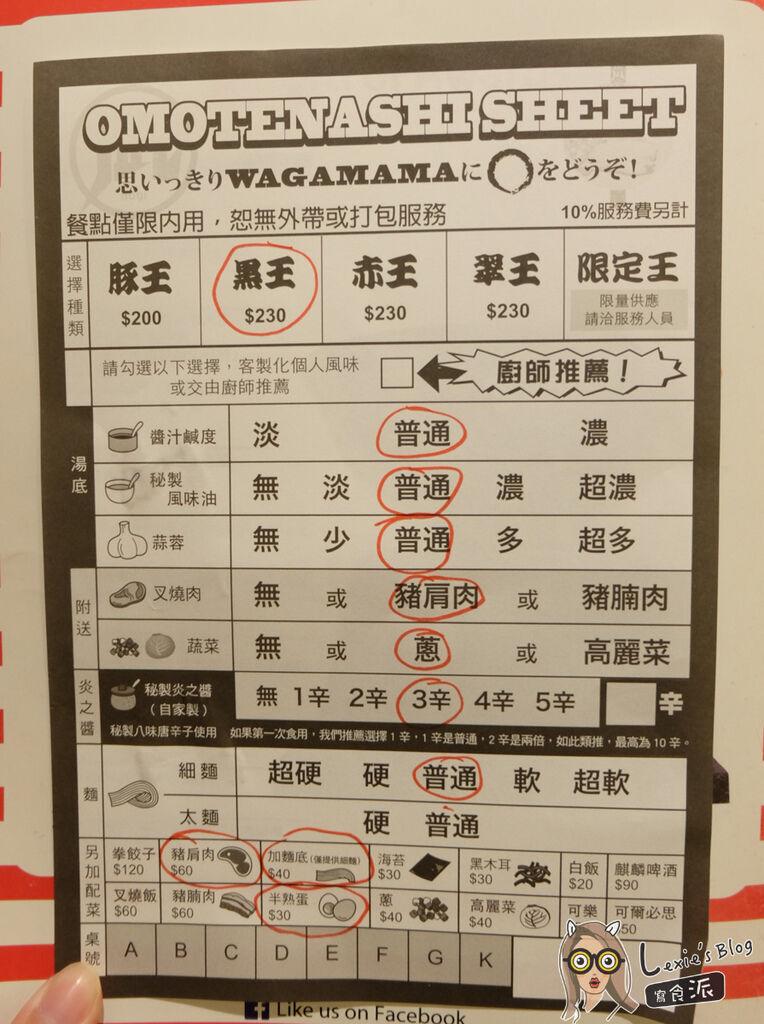 夙nagi豚王拉麵-3.jpg
