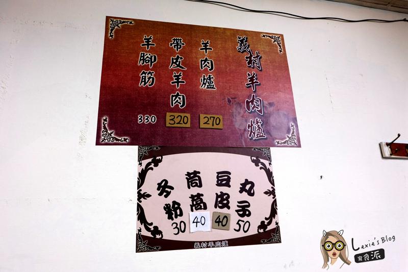 萬華義村羊肉爐01.jpg