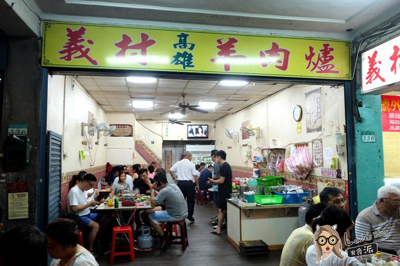 萬華義村羊肉爐13.jpg