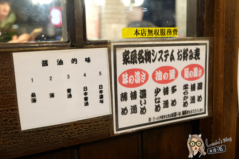 橫濱家系濃厚豚骨特濃屋06.jpg