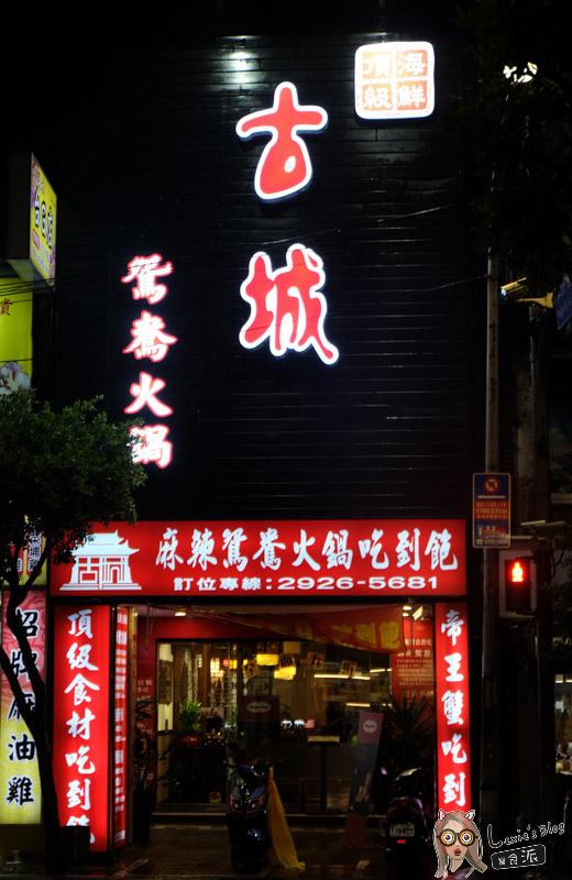 古城頂級海鮮鴛鴦火鍋永和麻辣鍋-63.jpg