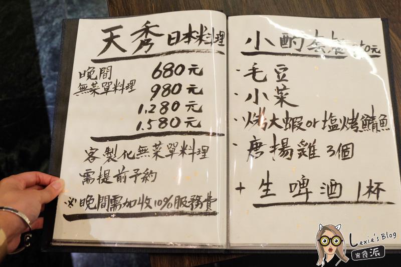 天秀日本料理-2695.jpg
