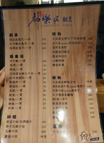 神樂坂割烹六張犁日本料理-2.jpg