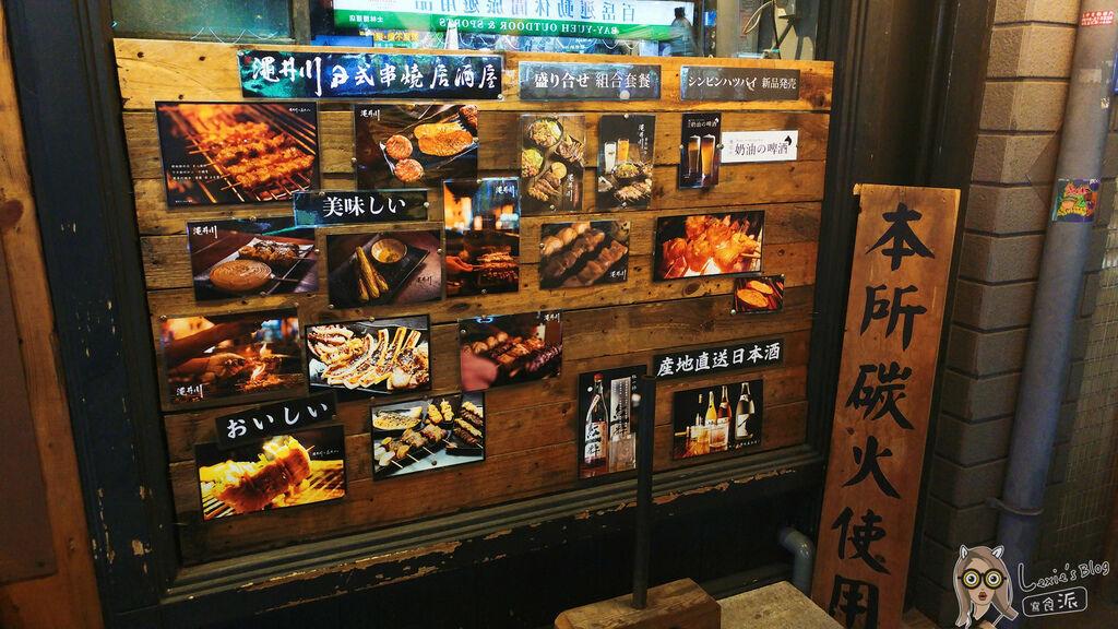 繩井川士林日式燒肉丼飯-12.jpg