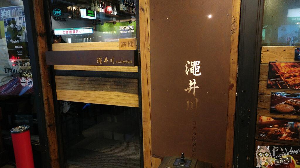 繩井川士林日式燒肉丼飯-11.jpg