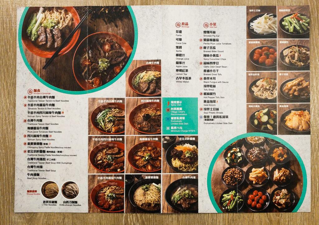 南南一村牛肉麵-1.jpg