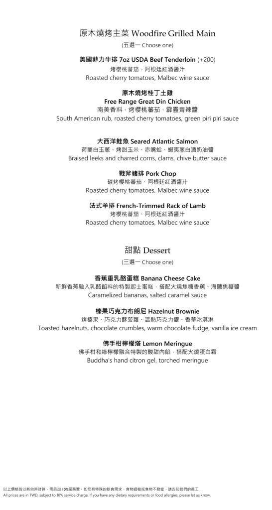 amba-Taipei-Songshan-Que-Woodfired-Grill-Set-Dinner-Menu-tc-2.jpg