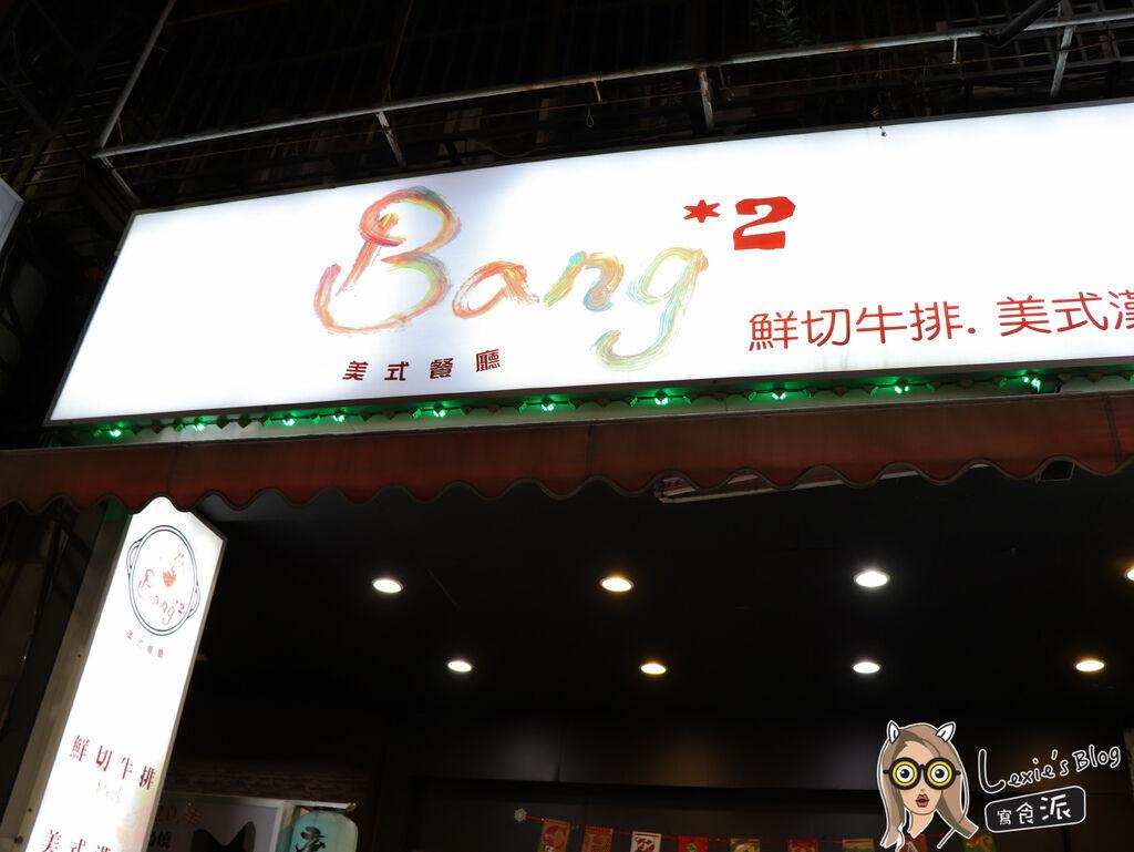 三重bang bang美式餐廳-47.jpg