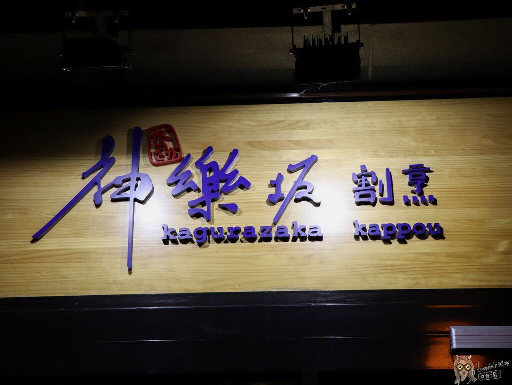 神樂阪割烹六張犁日本料理 (36 - 37).jpg