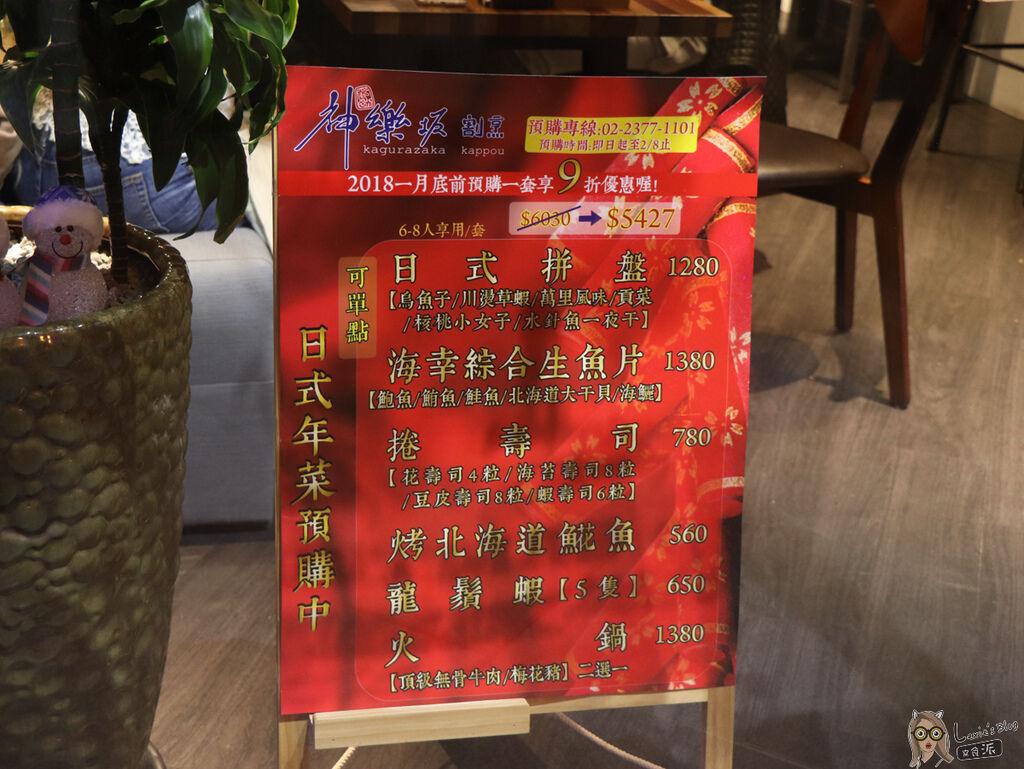 神樂阪割烹六張犁日本料理 (37 - 37).jpg