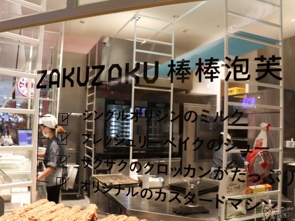 ZAKUZAKU棒棒泡芙 (7 - 14).jpg